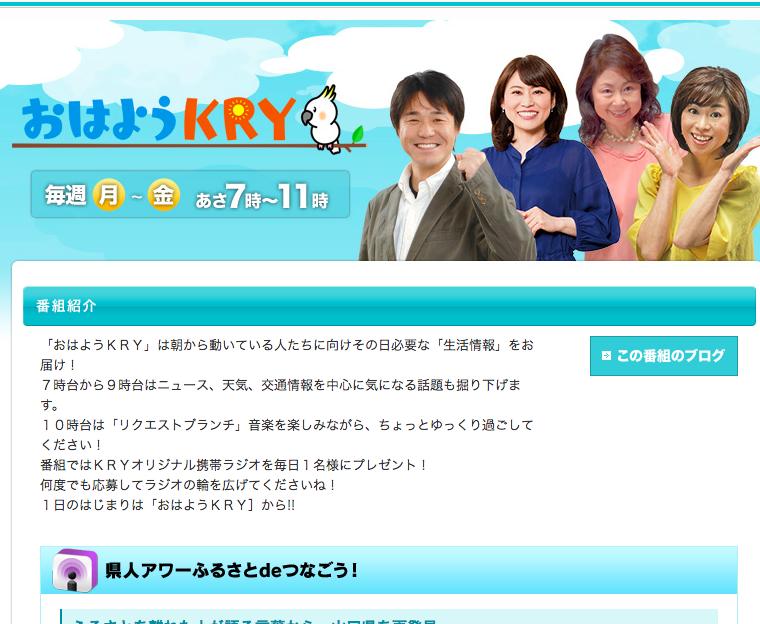 KRY radio Keijiro Sawano